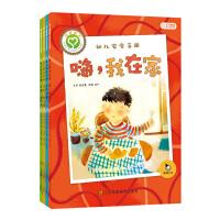 真果果幼儿安全手册(全四册)亲子安全教育绘本,培养安全意识,学会保护自己。
