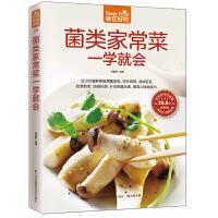 菌类家常菜一学就会(近300道鲜美嫩滑菌类菜,拌炒烧蒸,滋味百变,抗衰防老、防癌抗癌,补充微量元素,提高人体免疫力。)