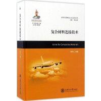 复合材料连接技术 大飞机出版工程