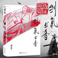 正版 剑气书香 古龙作品集 经典珍藏未删减版 朗声插画版经典