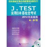 J TEST实用日本语检定考试2012年真题集--A-D级 日本语检定协会J.TEST事务局著 北京语言大学出版社 9