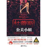 杜蕾斯公关,画上眉儿,中国画报出版社,9787802205529
