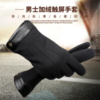 手套男冬季加绒加厚保暖可触屏手套户外骑车电动车防寒