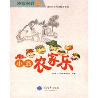 小品农家乐(农家丛书・文化娱乐)