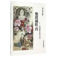 怎样画牡丹・中国画技法系列丛书