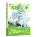 神印王座典藏版8