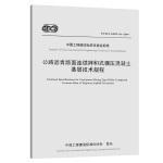 公路沥青路面连续拌和式碾压混凝土基层技术规程(T/CECS G:K32-01―2019)
