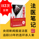 """非常疑犯(""""法医笔记""""系列重磅新作。《时代周刊》报道的中国法医,根据追踪10年的连环杀人案写成。有声剧播放超1000万。)"""