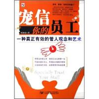 【正版二手书9成新左右】宠信你的员工:一种真正有效的管人观念和艺术 杜海龙 北京邮电大学出版社