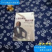 【二手旧书9成新】从丑小鸭到童话大师:安徒生的生平及著作:1805~1875 /伊莱亚斯?