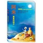 阿米:星星的孩子 (委)巴里奥斯,赵德明 天津教育出版社 9787530953099