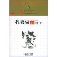 我要做好孩子―百年百部中国儿童文学经典书系 黄蓓佳 湖北少儿出版社 9787535331779