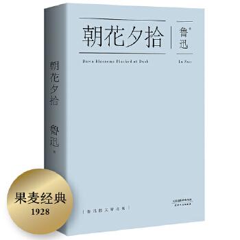 朝花夕拾(pdf+txt+epub+azw3+mobi电子书在线阅读下载)