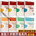 高丽大学韩国语1234 第1-4册教材 同步练习册 正版全套8本外研社