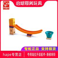 Hape夸得瑞拉升级配件-滑梯响铃3岁以上滚珠积木木制儿童益智玩具