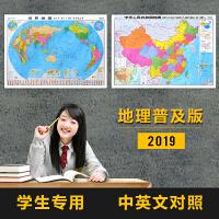 共2张【学生专用】2019年世界和中国地图墙面贴画-中英文全新地理普及版双语对照高清防水家用卧室客厅教室书房办公室另售挂