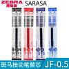 日本斑马 JF-0.5笔芯 Sarasa系列JJ15 JJ21 JJ9 中性笔替芯0.5mm