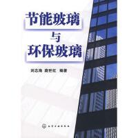 【旧书二手书9成新】节能玻璃与环保玻璃 刘志海,庞世纪 9787122038630 化学工业出版社
