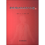 【包邮】动脉硬化性疾病现代诊疗学 魏万林,张灵,陈韵岱 金盾出版社 9787508295466