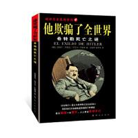 他欺了全世界――希特勒死亡之谜 (阿根廷)阿贝尔・巴斯蒂 群众出版社 9787501452767