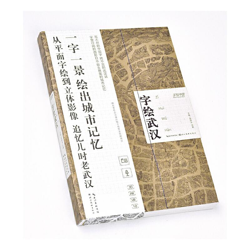 手绘中国-字绘武汉图片