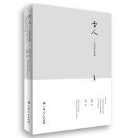 【正版二手书9成新左右】雪人:英汉双语诗集 田湘 广西人民出版社