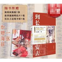 到长安去:汉朝简牍故事集 畅销历史小说 须菩提小朋友 左丘萌著