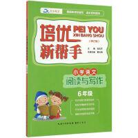 培优新帮手・小学语文阅读与写作6年级