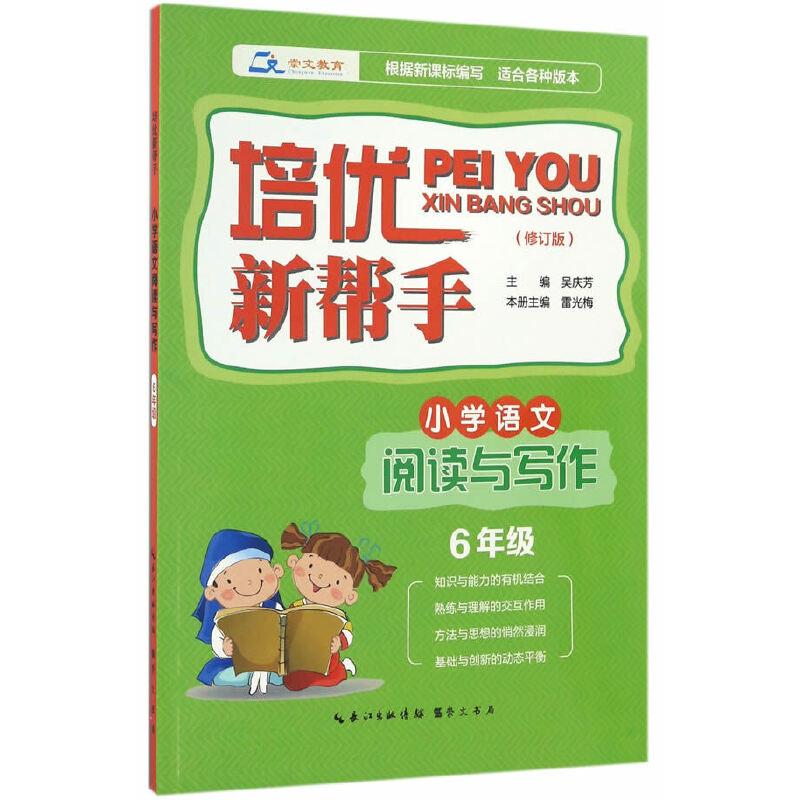 培优新帮手·小学语文阅读与写作6年级