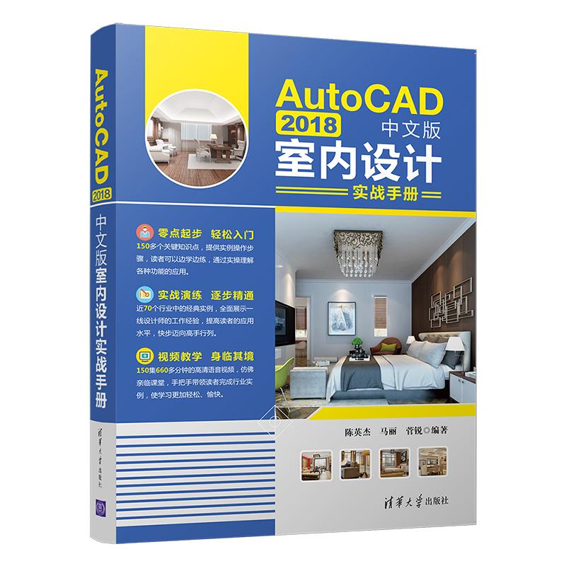 AutoCAD 2018中文版室内设计实战手册 AutoCAD 2018中文版室内设计实战手册,一线设计师倾囊相授,完整大型项目案例,高清语音视频