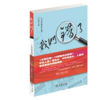 【二手书8成新】我们错了一本传媒业自揭家丑的勇气之书 李启瑞 商务印书馆