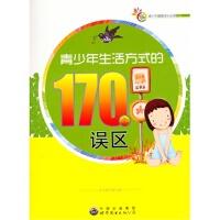 【JHW】中小学生阅读系列之青少年健康成长必读书系:青少年生活方式的170个误区 《青少年生活方式的170个误区》编写组 世界图书出版公司 9787510034459