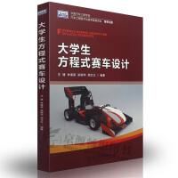 大学生方程式赛车设计 王建 FSAE重点规则 理论基础 零部件构造 设计思路及加工工艺 大学生方程式赛车书籍教材