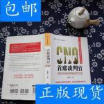 [二手旧书9成新]首席谈判官 /武向阳 广东人民出版社,南方出版传?