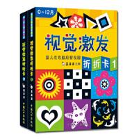 当天发货正版 视觉激发折折卡(全两盒) 真果果 中国人口出版社 9787510111068中图文轩