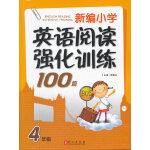 新编 小学英语阅读强化训练100篇 (四年级)