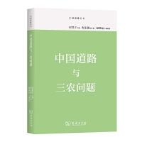 中国道路与三农问题(中国道路丛书) 厉以宁 主编 程志强 副主编