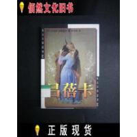 【二手正版9成新现货包邮】 吕蓓卡...・ /达芙妮,杜穆里埃 远方出版社