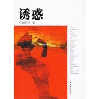 诱惑――胡绍祥(著) 9787503930867