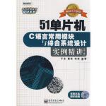 51单片机C语言常用模块与综合系统设计实例精讲(附光盘) 9787121073380 于永,戴佳,刘波著 电子工业出版