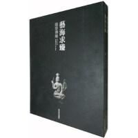 【R4】艺海求臻(套装共2册) 王臻 西泠印社出版社 9787550807563