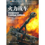 火力战车实录,孙珑,中航书苑文化传媒(北京)有限公司,9787802431980