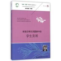 班级日常生活重建中的学生发展/当代中国基础教育学校变革研究丛书/生命实践教育学论***系列