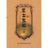 【正版二手书9成新左右】蒙古密码 特・官布扎布 中国民族摄影艺术出版社