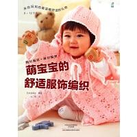 萌宝宝的舒适服饰编织