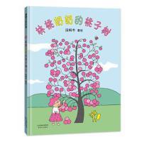 林桃奶奶的桃子树 汤姆牛 汤姆牛绘 绘画/漫画/连 正版 9787201138756 汤姆牛 文/图