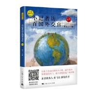 小记者访百国外交官(第三辑),谢文一,上海人民出版社,9787208159259