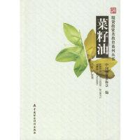 菜籽油,侠名,中国财政经济出版社一