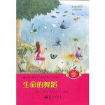 悦读季系列名家经典 艺术审美 生命的舞蹈,林丹环,蓝天出版社,9787509404997