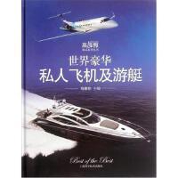 世界豪华私人飞机及游艇马家伦 著上海科学技术出版社